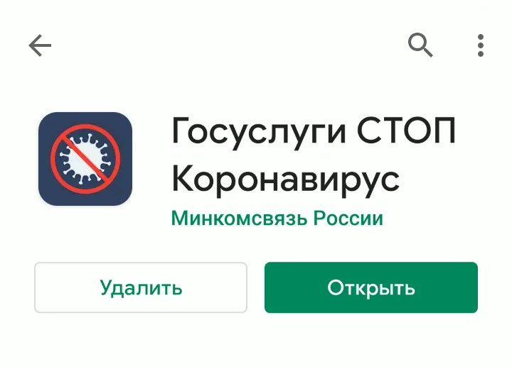 Как установить приложение Стопкоронавирус РФ на Андроид — обзор