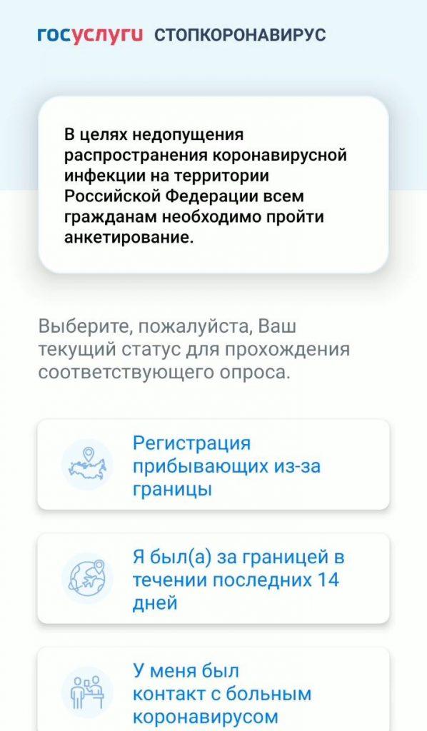 В целях недопущения распространения коронавирусной инфекции на территории Российской Федерации всем гражданам необходимо пройти анкетирование. Далее нужно выбрать свой текущий статус.
