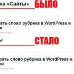 Как убрать слово рубрика в Wordpress и кавычки