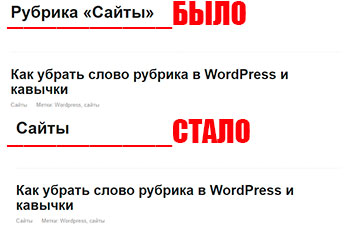 Как убрать слово рубрика в WordPress и кавычки