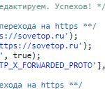 Constant FORCE_SSL_ADMIN already defined in Ошибка в Wordpress после перевода сайта на https
