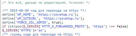 Constant FORCE_SSL_ADMIN already defined in Ошибка в Wordpress после перевода сайта на https