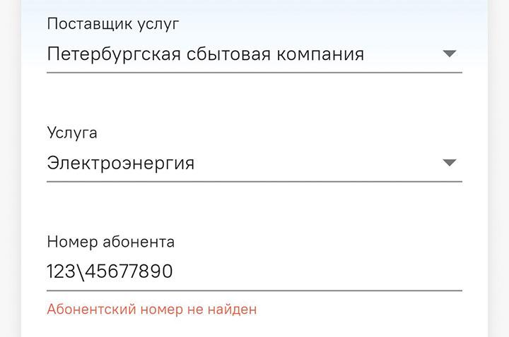 абонентский номер Петербургская сбытовая компания