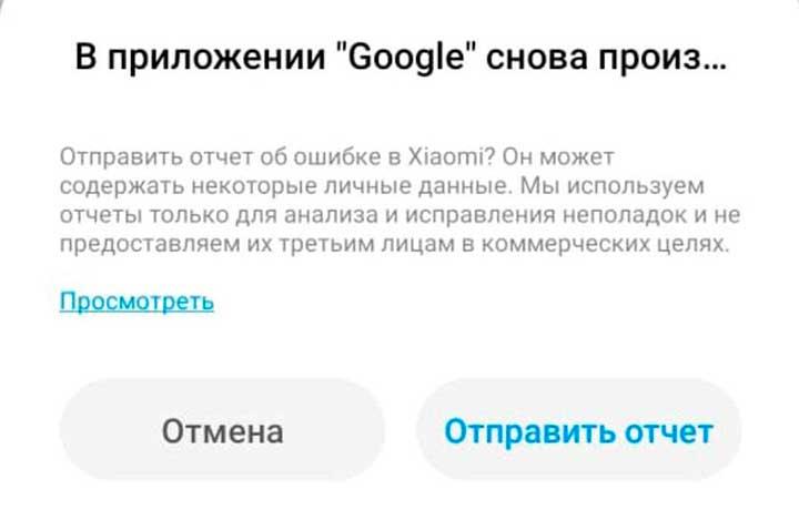 В приложении Google произошла ошибка